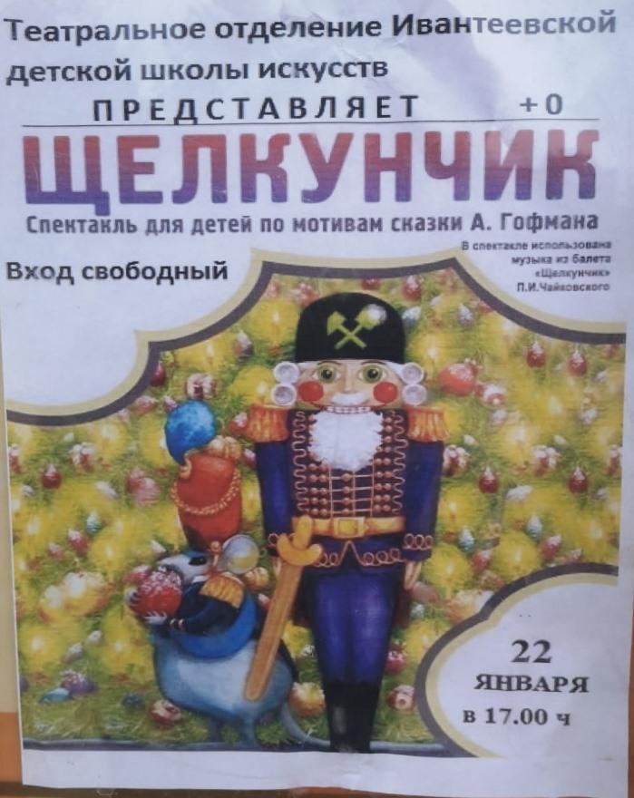 Афиша 220120 Щелкунчик