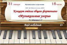 Photo of Концерт в ДМШ 31 января