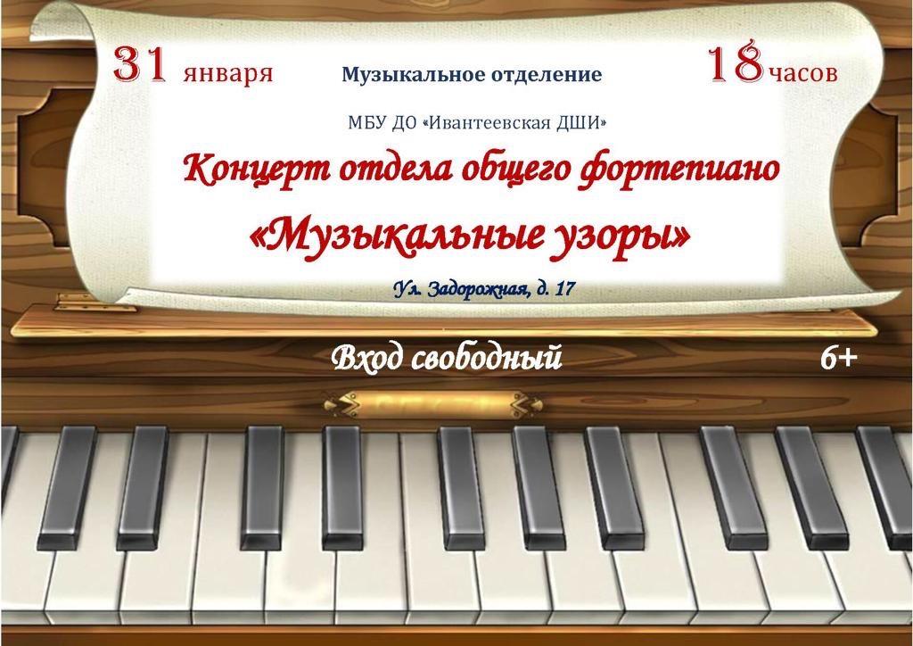 Афиша 31 января концерт ДМШ