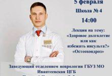 Photo of Н.Н. Добреньков. Лекция «Здоровое долголетие или как избежать инсульта?» «Остеохондроз» 5 февраля
