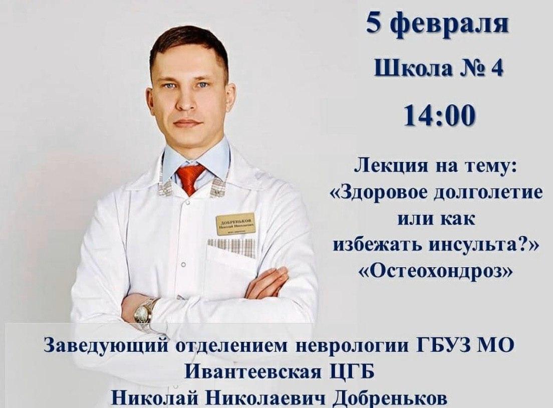 Афиша Лекция Добренькова