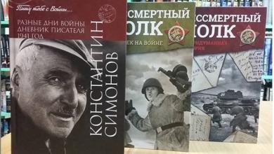 Photo of ЧИТАЕМ О ВОЙНЕ