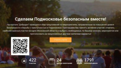 Photo of Сделаем Подмосковье безопасным вместе!