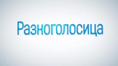 Photo of «Разноголосица» о СМИ