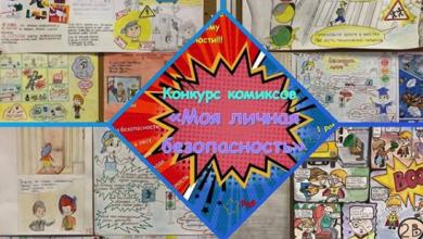 Photo of Подведены итоги школьного конкурса комиксов «Моя личная безопасность».