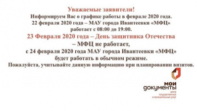 Photo of Уважаемые жители Ивантеевки, обратите внимание!