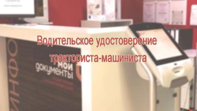 Photo of Водительское удостоверение тракториста машиниста