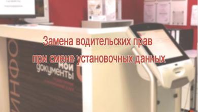 Photo of Поменять водительское удостоверение можно в МФЦ, в ГИБДД, а также через Портал Госуслуг