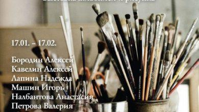 Photo of 17 января в художественной галерее Центральной городской библиотеки откроется выставка молодых художников Подмосковья