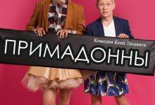 Photo of Комедия «Примадонны» 19 января