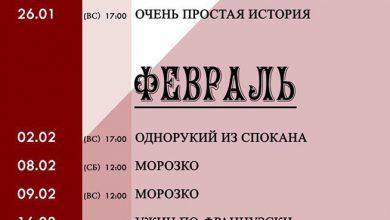 Photo of Афиша спектаклей Ивантеевского театра на январь и февраль