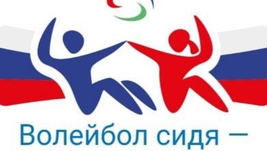 Photo of 17 февраля состоится мастер-класс по волейболу сидя