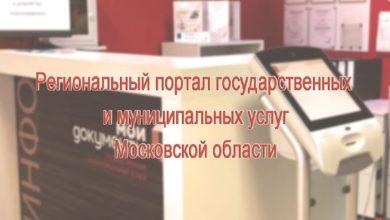 Photo of Региональный портал государственных и муниципальных услуг МО