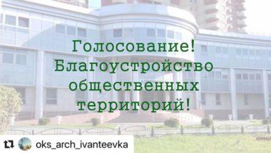 Photo of В Ивантеевке проводятся общественные обсуждения перечня мероприятий по благоустройству сквера по ул. Первомайская
