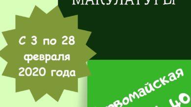 Photo of С 3 по 28 февраля будет производиться сбор макулатуры