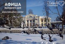 Photo of Выходные с Центром культуры и искусств им. Л.Н.Кекушева
