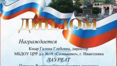 Photo of Детский сад №19 принял участие в Первом Всероссийским смотре-конкурсе среди образовательных учреждений