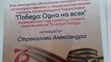 Photo of Ученица школы №2 заняла 2 место в конкурсе чтецов в городе Пушкино