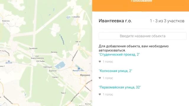Голосование на «Доброделе» по безопасности в Подмосковье 00 00 13