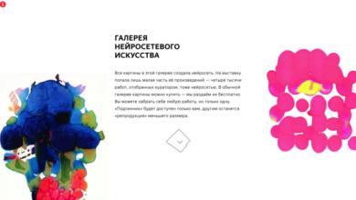 Photo of Онлайн-галерею нейросетевого искусства открыли в Яндексе