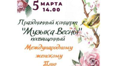 Photo of 5 марта в ДК «Юбилейный» состоится праздничный концерт, посвященный Международному женскому дню