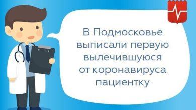 Photo of В Подмосковье выписали первую вылечившуюся от коронавируса пациентку