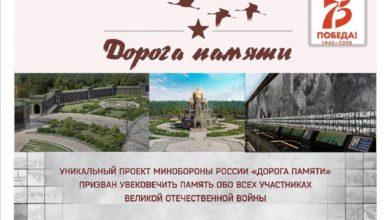 Photo of Приглашаем поучаствовать в значимом проекте «Дорога памяти»