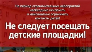 Photo of Просим Вас и Ваших детей не гулять на детских площадках