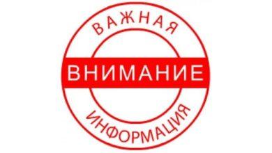 Photo of АО «Ивантеевская Энергосбытовая Компания» рекомендует временно воздержаться от посещения клиентского офиса.