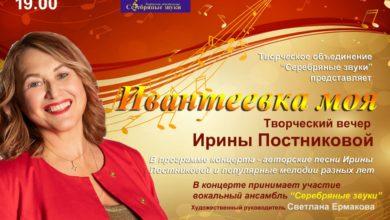 Photo of Творческий вечер Ирины Постниковой 27 марта