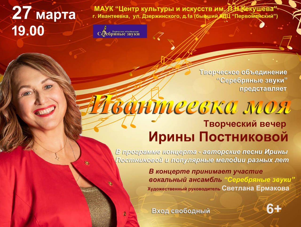 Афиша 27 марта Концерт Постниковой