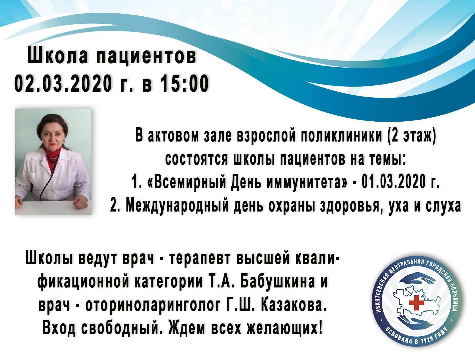 Афиша Школа пациента 2 марта