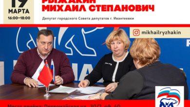Photo of 19 марта приём жителей ведёт депутат Рыжакин М.С.