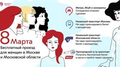 Photo of 8 марта — бесплатный проезд для женщин в городском транспорте Москвы и Подмосковья