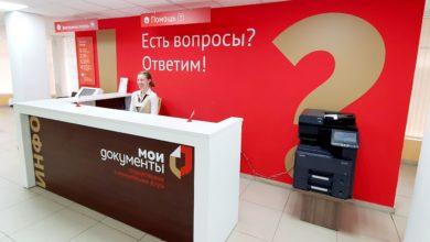 Photo of Оформить загранпаспорт помогут в МФЦ