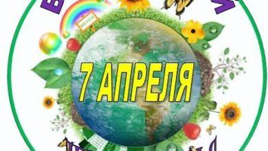 Photo of Сегодня Всемирный день здоровья!