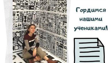Photo of Ученица гимназии №3 стала призером олимпиады «Высшая проба» по обществознанию