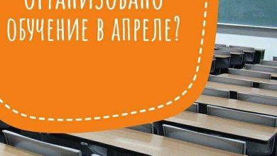 Photo of Как в Подмосковье будет организованно обучение в апреле?