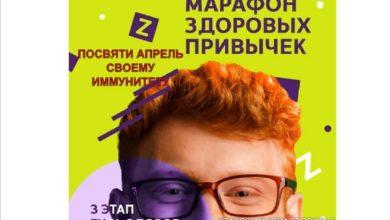 Photo of Школа №2 продолжает участвовать в марафоне здорового образа жизни #заряжайсяназдоровье