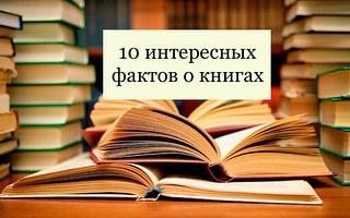 Photo of 10 самых интересных фактов о книгах
