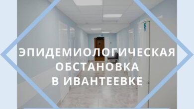 Photo of Эпидемиологическая обстановка в Ивантеевке на 24.05.2020
