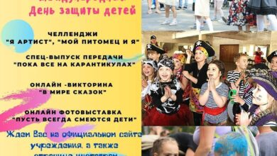Photo of К 1 июня Центр культуры и искусств им. Л. Н. Кекушева подготовил множество увлекательных онлайн-мероприятий