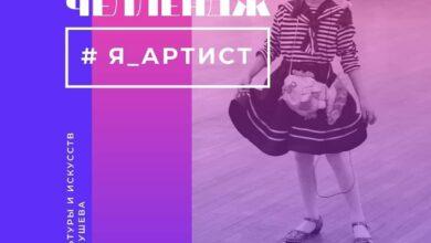 Photo of Центр искусств им. Л Н Кекушева запускает челлендж «Я артист»