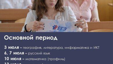 Photo of Новый календарный план проведения экзаменационной кампании в этом году