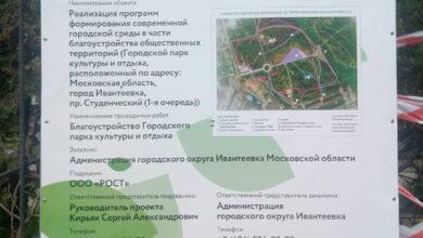 Photo of В городском парке приступили к масштабным работам по благоустройству