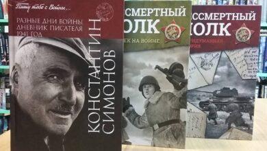 Photo of 2020 год – год 75-летия Победы в Великой Отечественной войне 1941–1945 гг