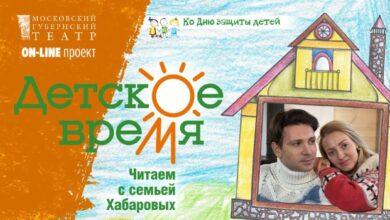 Photo of Московский Губернский театр запускает онлайн-марафон ко Дню защиты детей