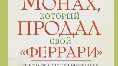 Photo of Книга Робина Шармы «Монах, который продал свой «феррари»»