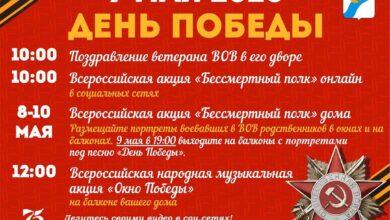Photo of 9 мая в Ивантеевке!