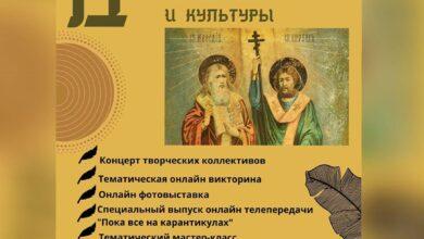 Photo of День славянской письменности и культуры отмечается ежегодно 24 мая